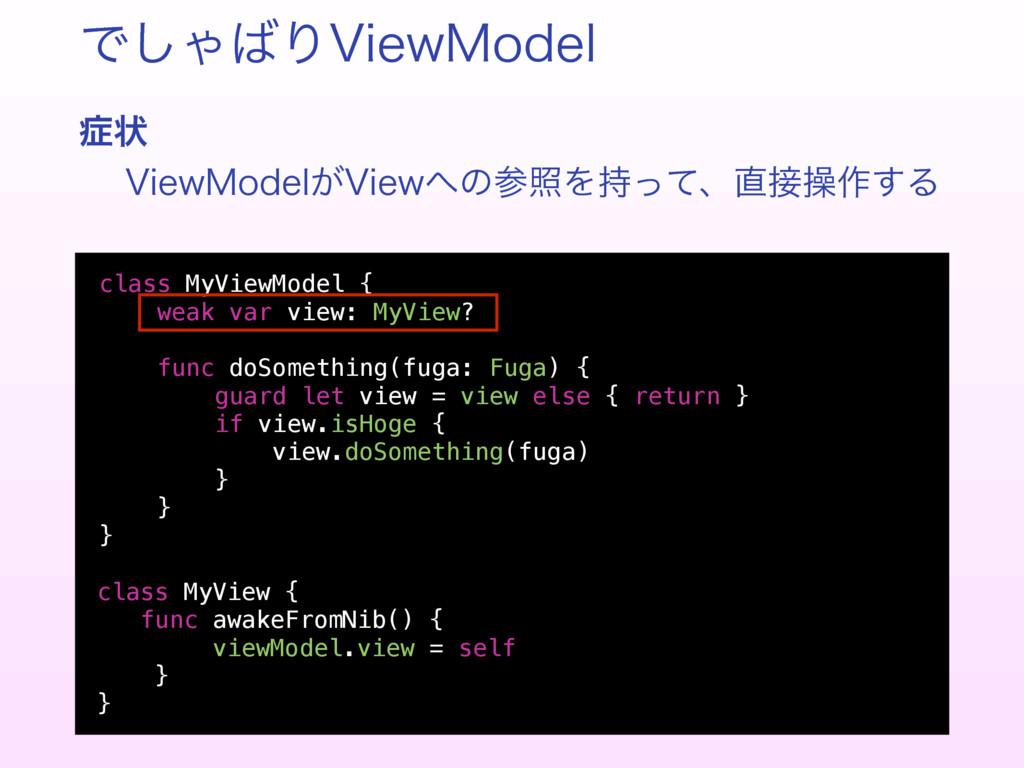 class MyViewModel { weak var view: MyView? func...