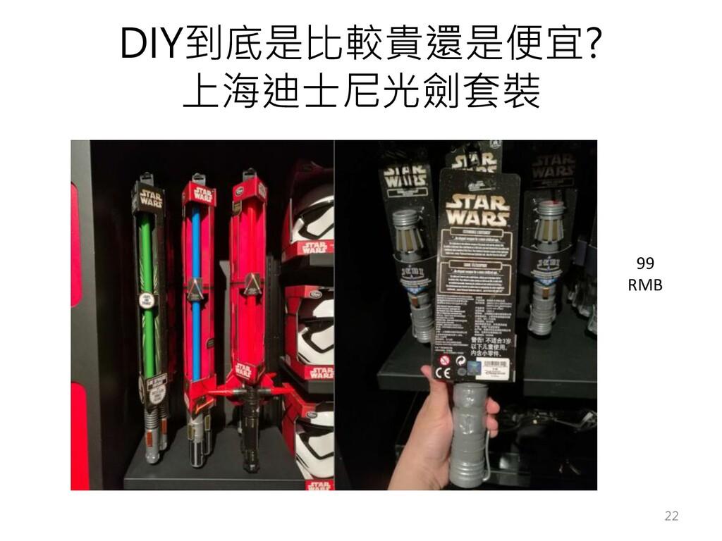 DIY到底是比較貴還是便宜? 上海迪士尼光劍套裝 99 RMB 22