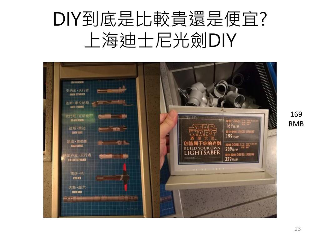 DIY到底是比較貴還是便宜? 上海迪士尼光劍DIY 169 RMB 23