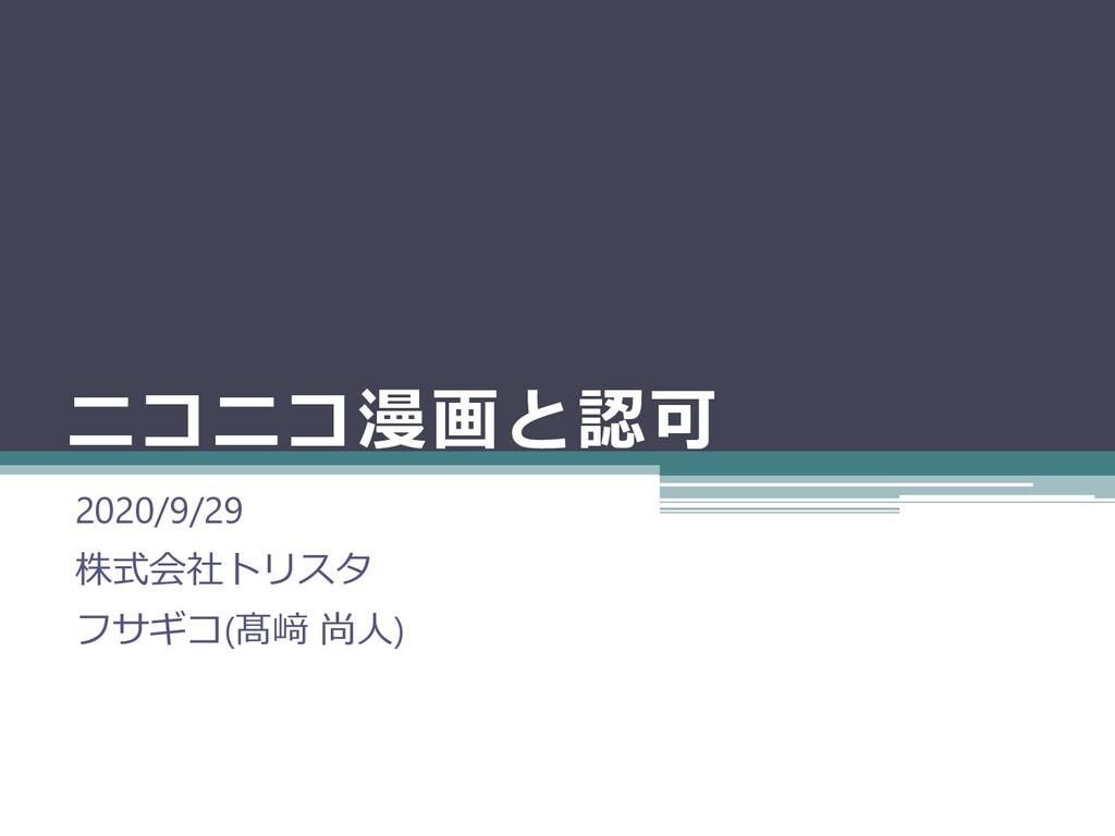 ニコニコ漫画と認可 2020/9/29 株式会社トリスタ フサギコ(髙﨑 尚人)