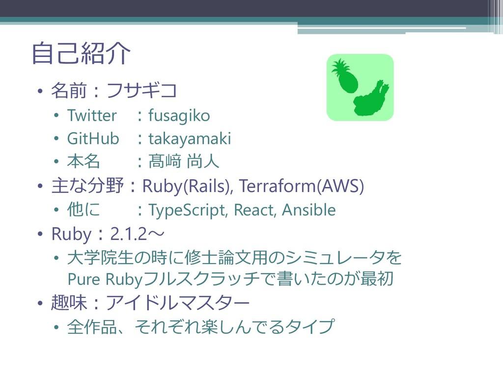 自己紹介 • 名前:フサギコ • Twitter :fusagiko • GitHub :ta...