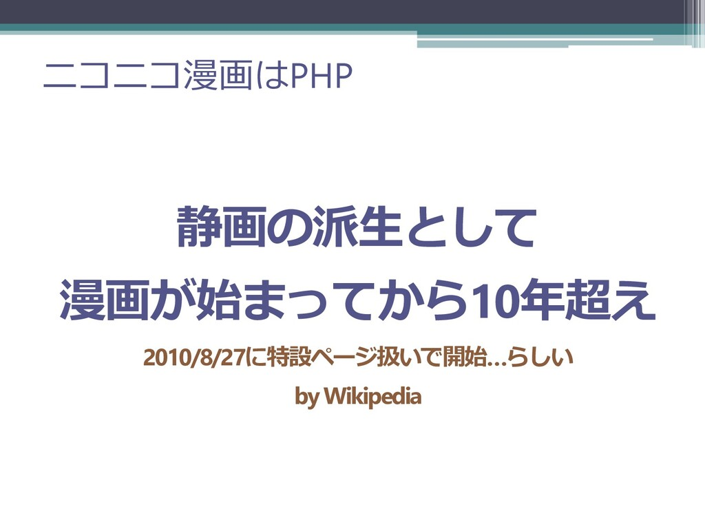 ニコニコ漫画はPHP 静画の派生として 漫画が始まってから10年超え 2010/8/27に特設...