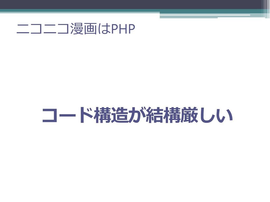 ニコニコ漫画はPHP コード構造が結構厳しい
