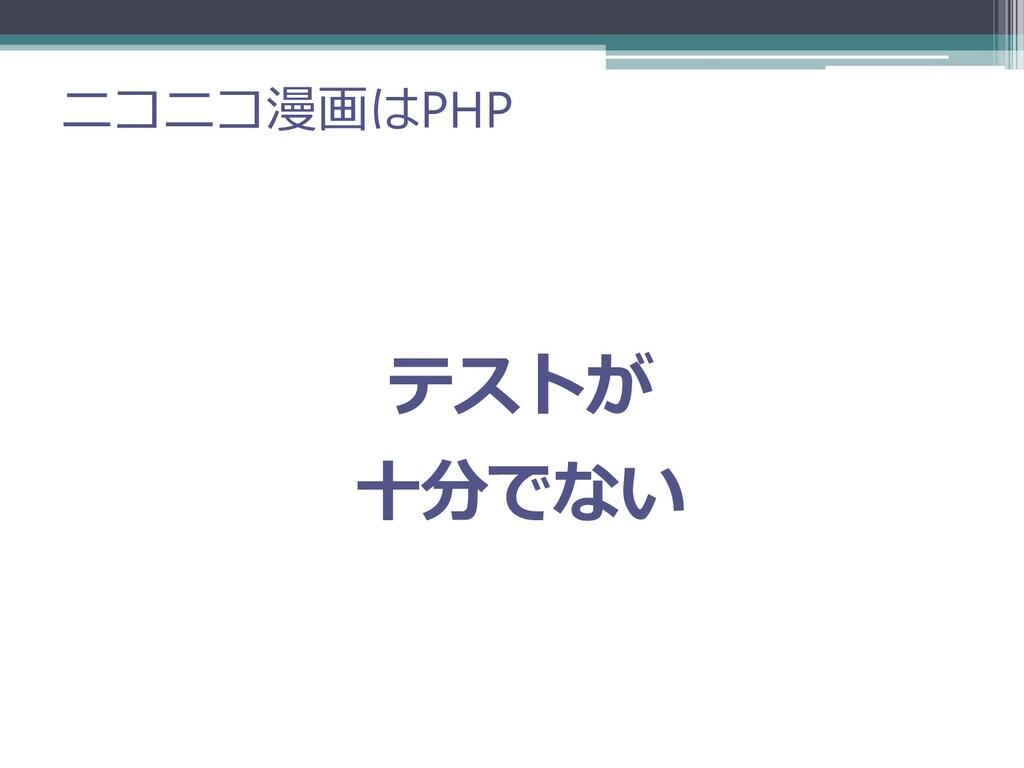 ニコニコ漫画はPHP テストが 十分でない