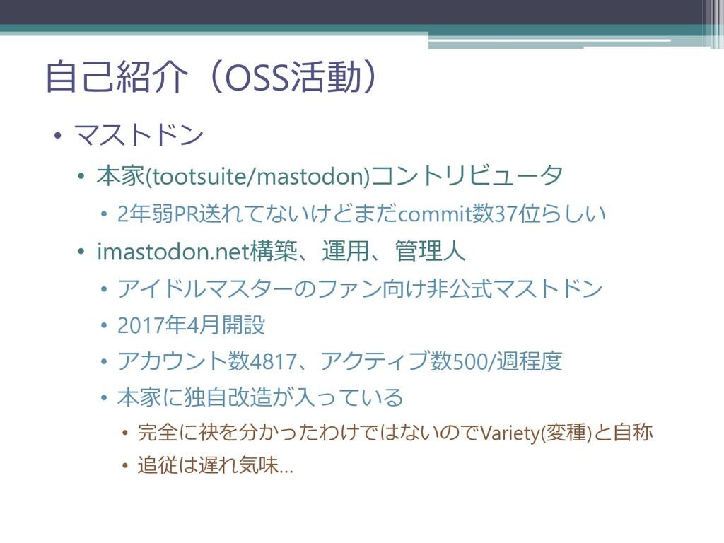 自己紹介(OSS活動) • マストドン • 本家(tootsuite/mastodon)コント...