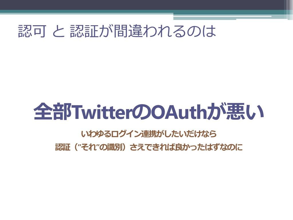 認可 と 認証が間違われるのは 全部TwitterのOAuthが悪い いわゆるログイン連携がし...