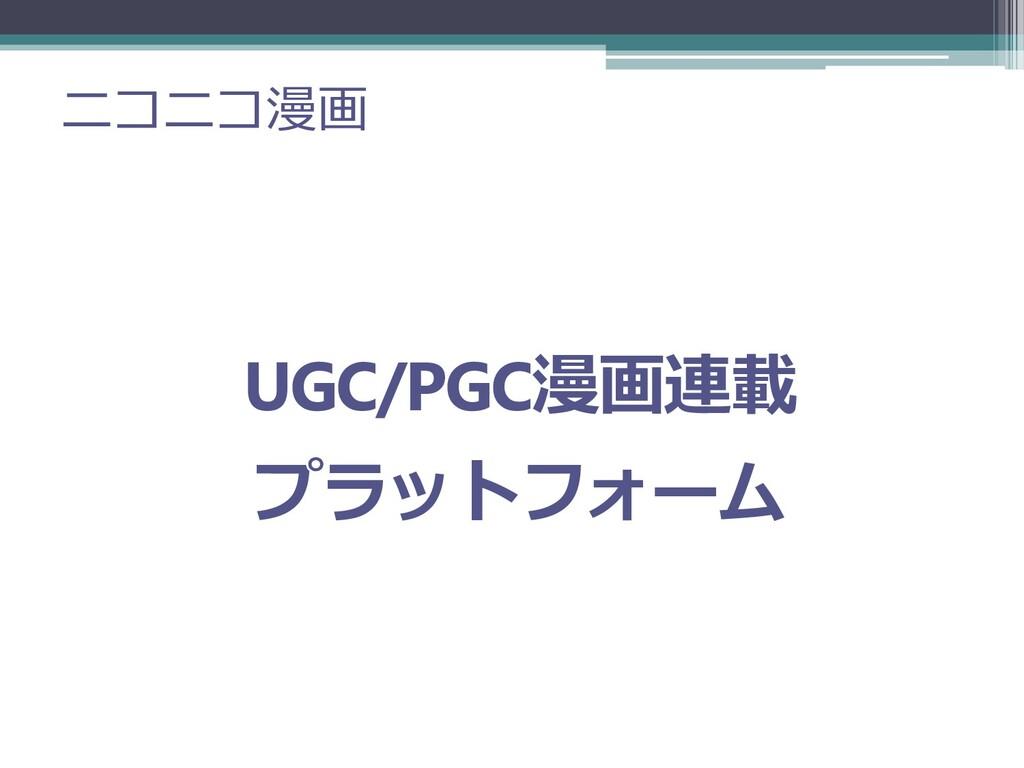 ニコニコ漫画 UGC/PGC漫画連載 プラットフォーム