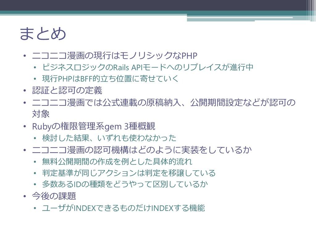 まとめ • ニコニコ漫画の現行はモノリシックなPHP • ビジネスロジックのRails API...