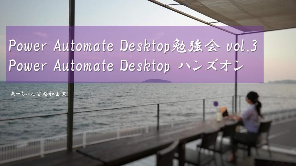 Power Automate Desktop勉強会 vol.3 Power Automate ...