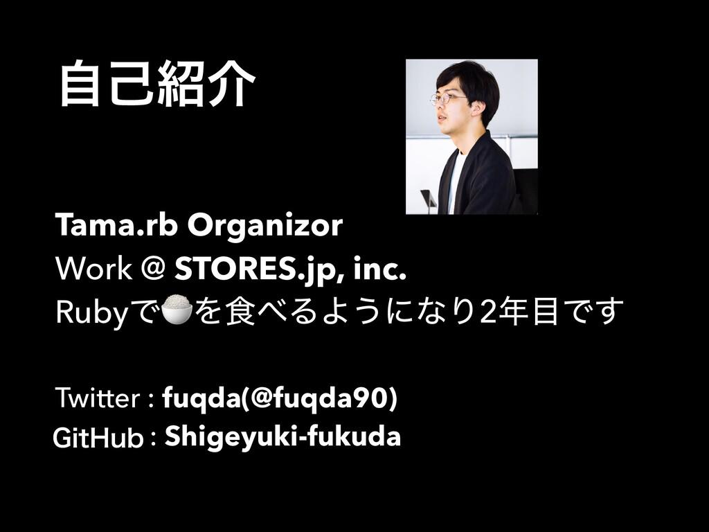 ࣗݾհ  Tama.rb Organizor Work @ STORES.jp, inc...