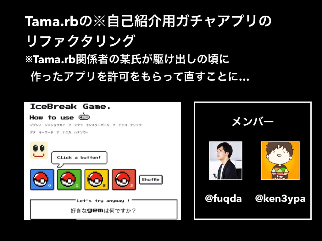 Tama.rbͷ˞ࣗݾհ༻ΨνϟΞϓϦͷ ϦϑΝΫλϦϯά ※Tama.rbؔऀͷࢯ͕...