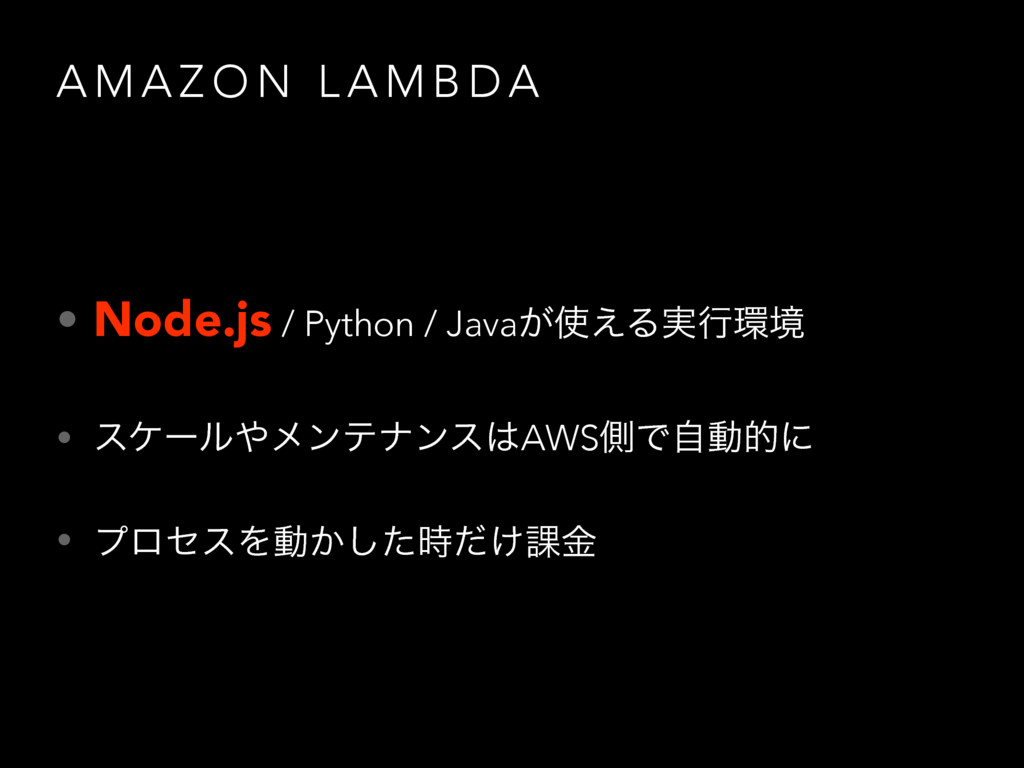 A M A Z O N L A M B D A • Node.js / Python / Ja...