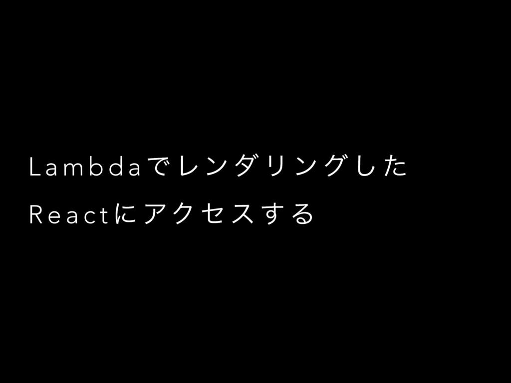 L a m b d a Ͱ Ϩϯ μ Ϧ ϯ ά ͠ ͨ R e a c t ʹ ΞΫ η ε...