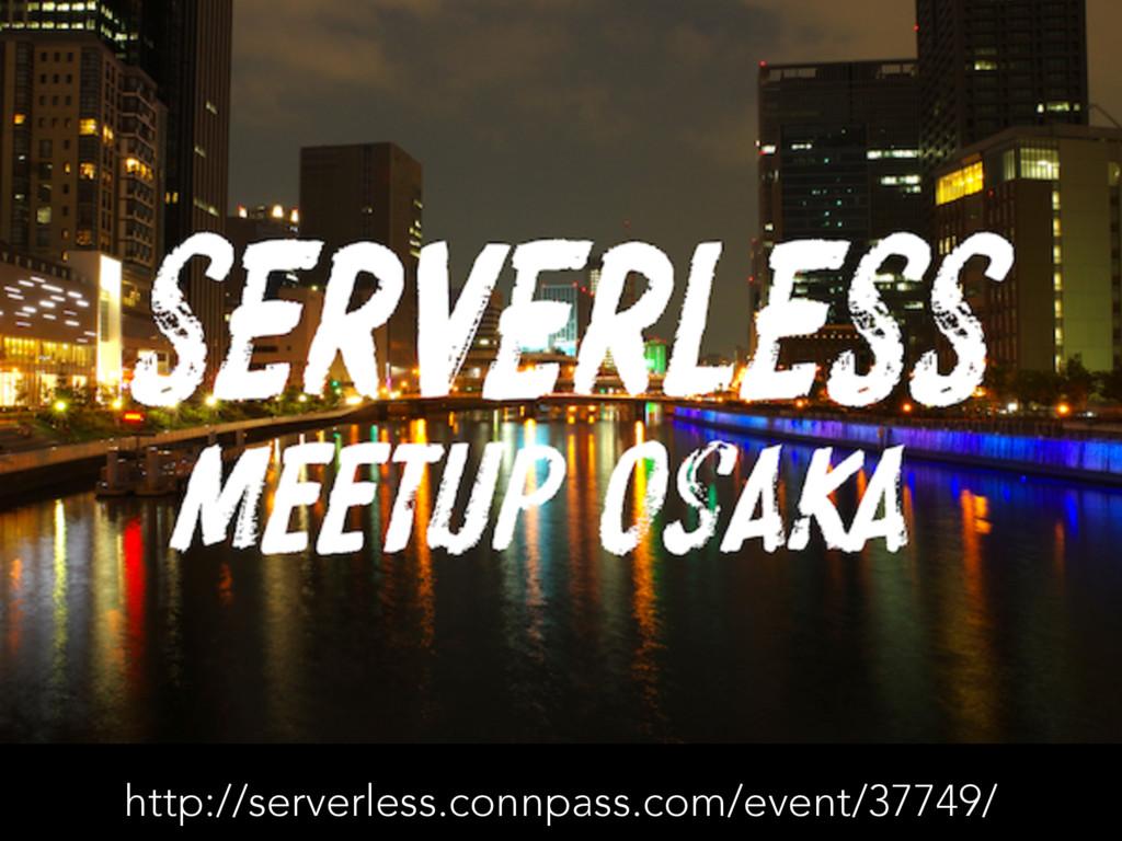 http://serverless.connpass.com/event/37749/