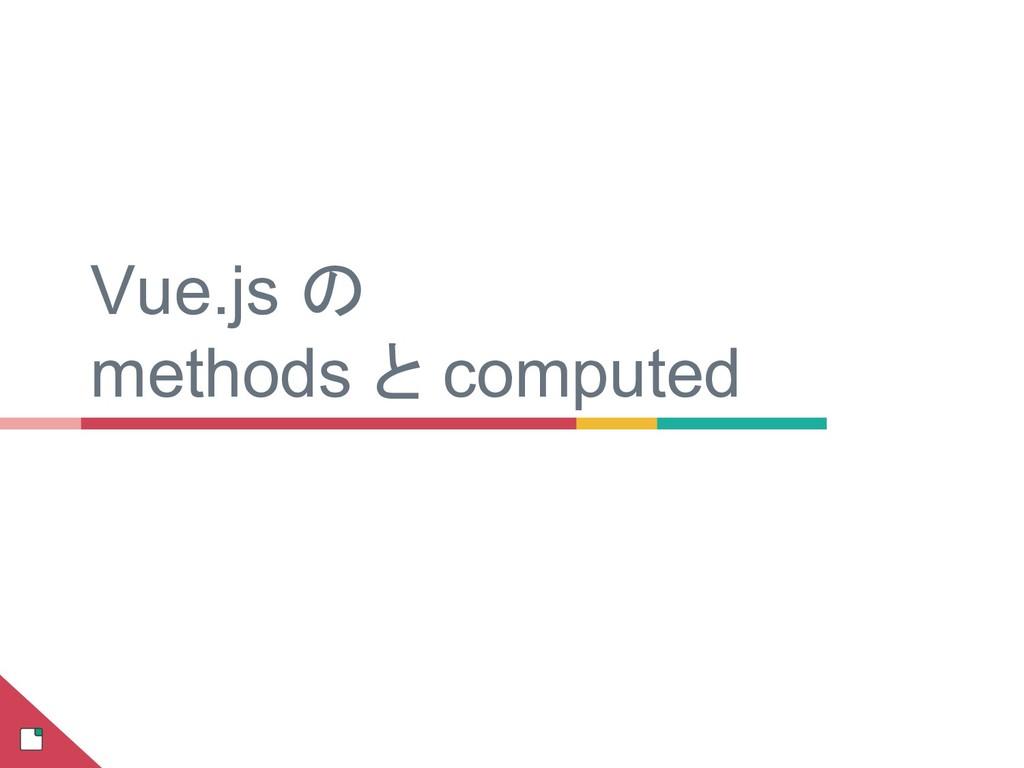 Vue.js の methods と computed