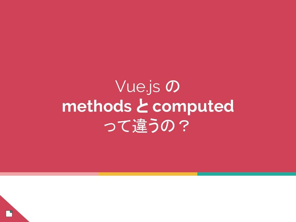 Vue.js の methods と computed って違うの?