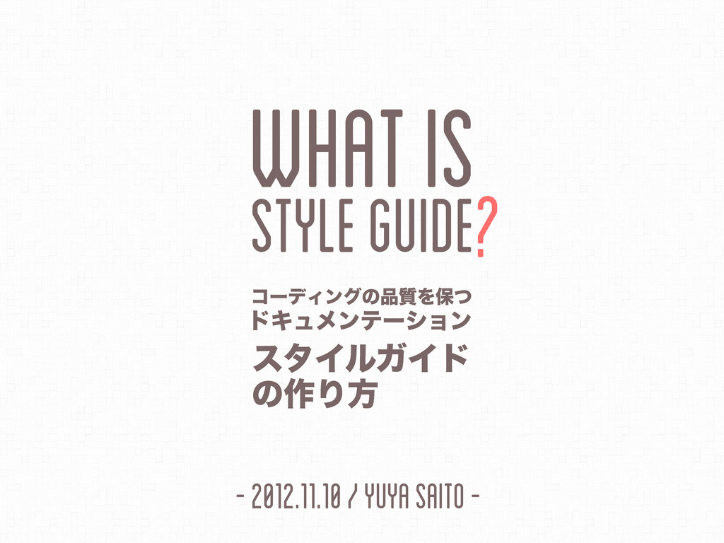 - 2012.11.10 / Yuya Saito - What is Style guide...