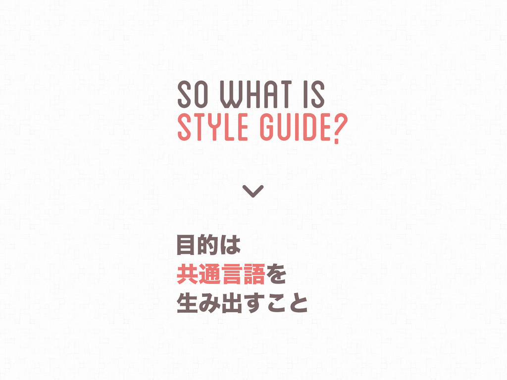 Style Guide? So What is ໨త͸ ڞ௨ݴޠΛ ੜΈग़͢͜ͱ u