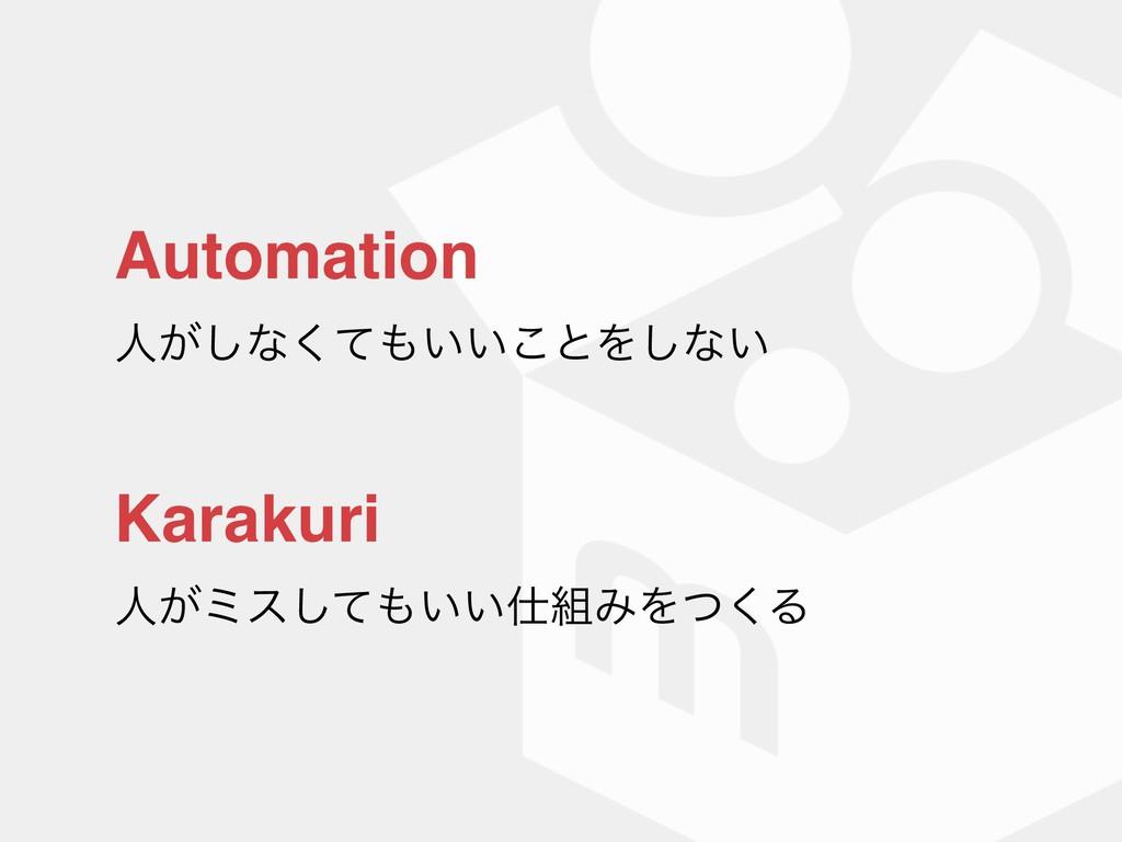 Automation ਓ͕͠ͳ͍͍ͯ͘͜ͱΛ͠ͳ͍ Karakuri ਓ͕ϛε͍͍ͯ͠...