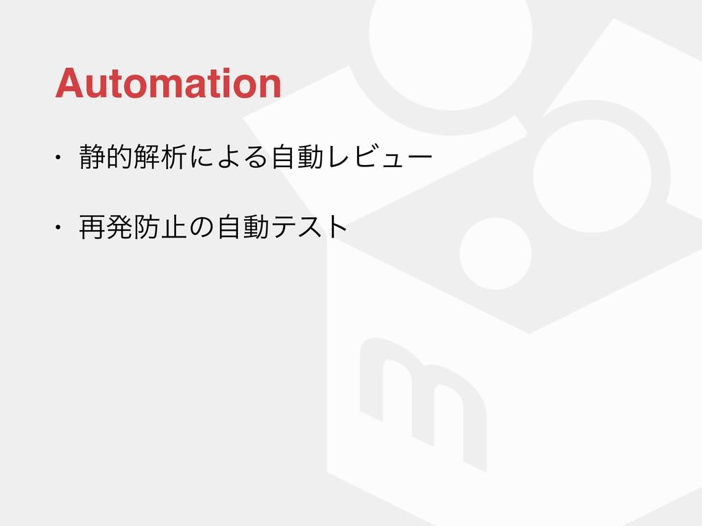 Automation • ੩తղੳʹΑΔࣗಈϨϏϡʔ • ࠶ൃࢭͷࣗಈςετ