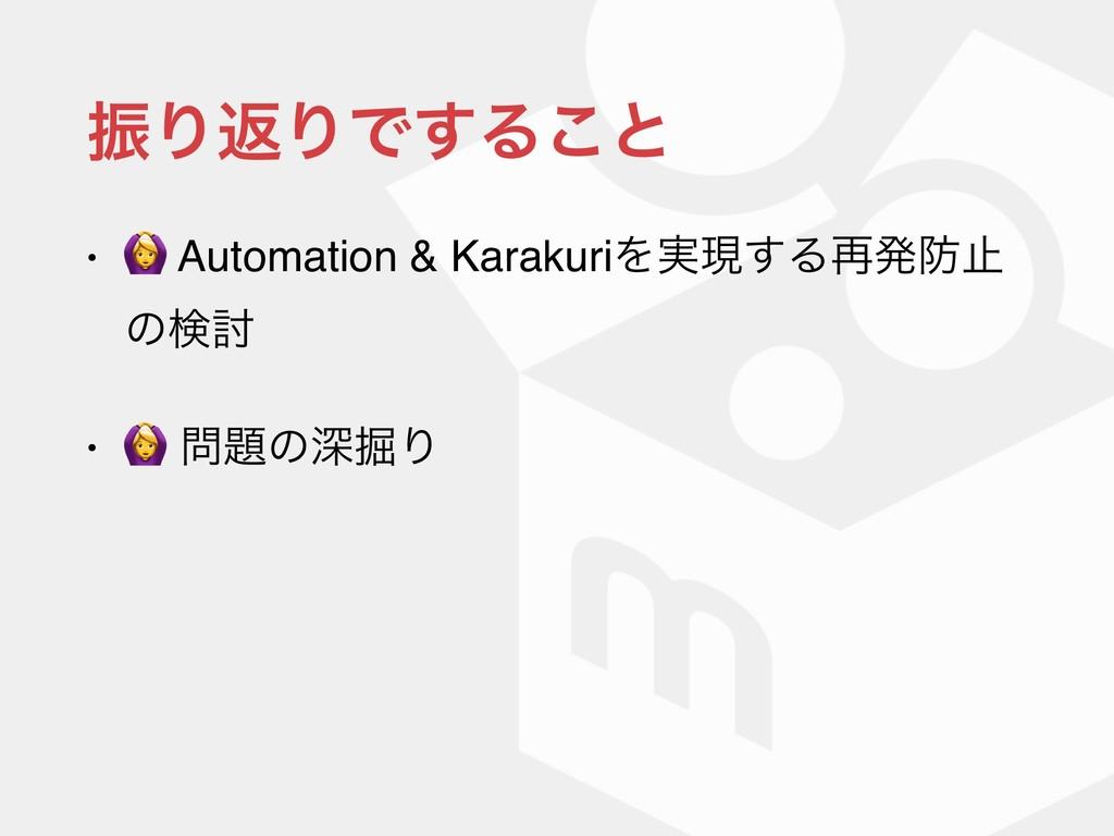 ৼΓฦΓͰ͢Δ͜ͱ •  Automation & KarakuriΛ࣮ݱ͢Δ࠶ൃࢭ ͷݕ౼...