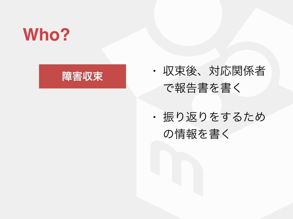 Who? োऩଋ • ऩଋޙɺରԠؔऀ ͰใࠂॻΛॻ͘ • ৼΓฦΓΛ͢ΔͨΊ ͷใΛॻ͘