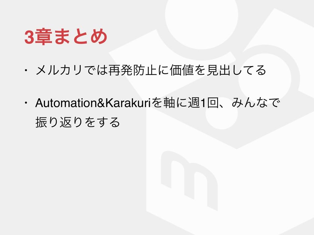 3ষ·ͱΊ • ϝϧΧϦͰ࠶ൃࢭʹՁΛݟग़ͯ͠Δ • Automation&Karaku...