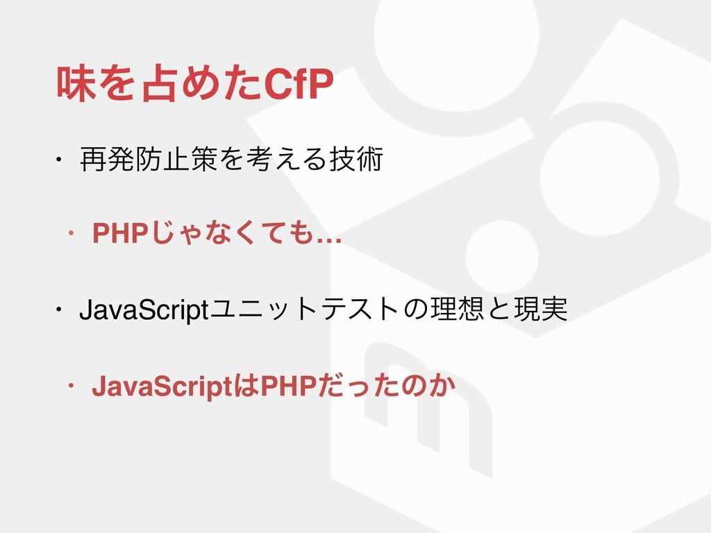 ຯΛΊͨCfP • ࠶ൃࢭࡦΛߟ͑Δٕज़ • PHP͡Όͳͯ͘… • JavaScrip...