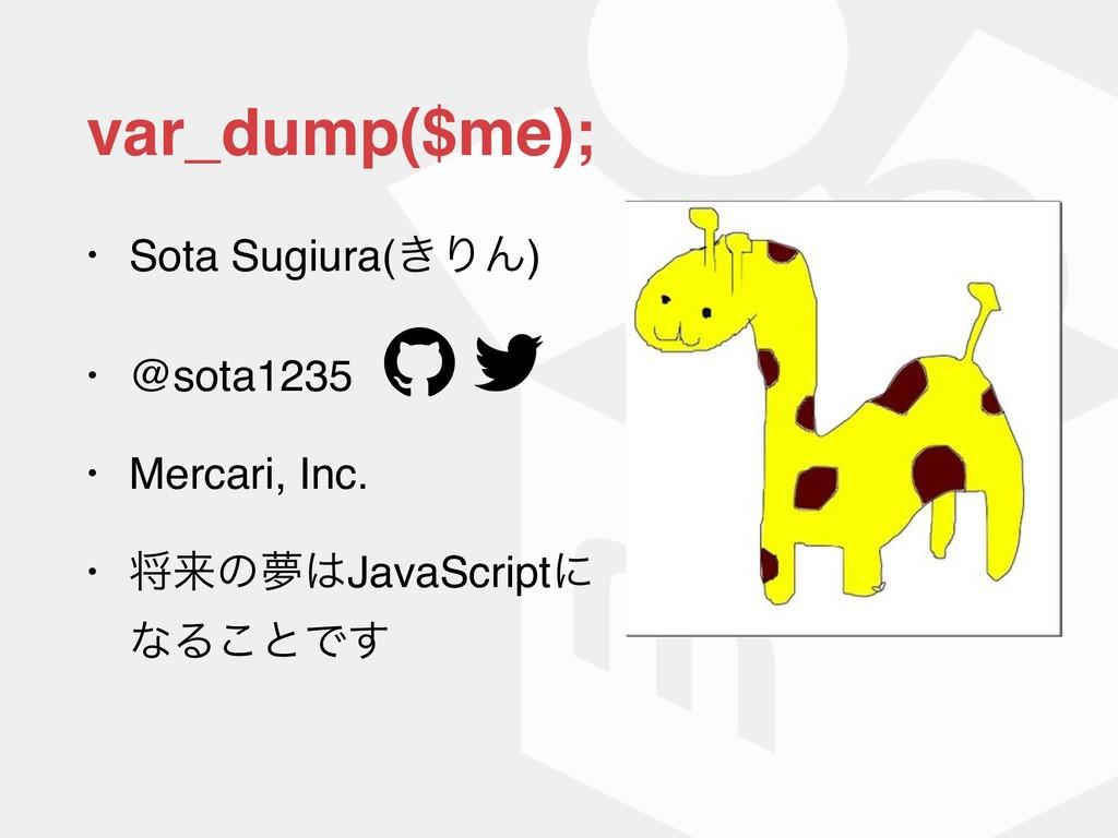 var_dump($me); • Sota Sugiura(͖ΓΜ) • @sota1235 ...