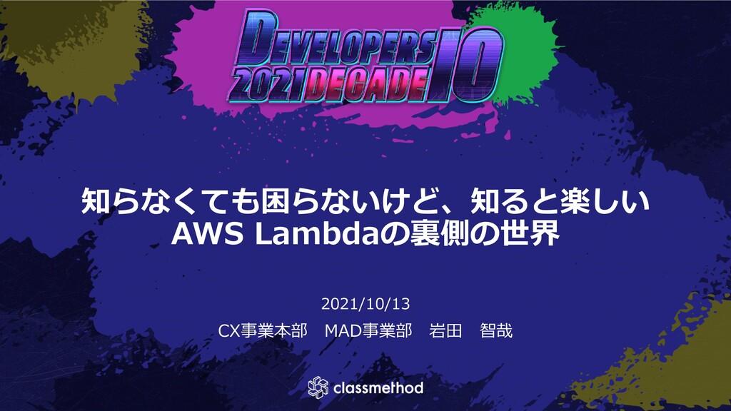 知らなくても困らないけど、知ると楽しい AWS Lambdaの裏側の世界 2021/10/13...