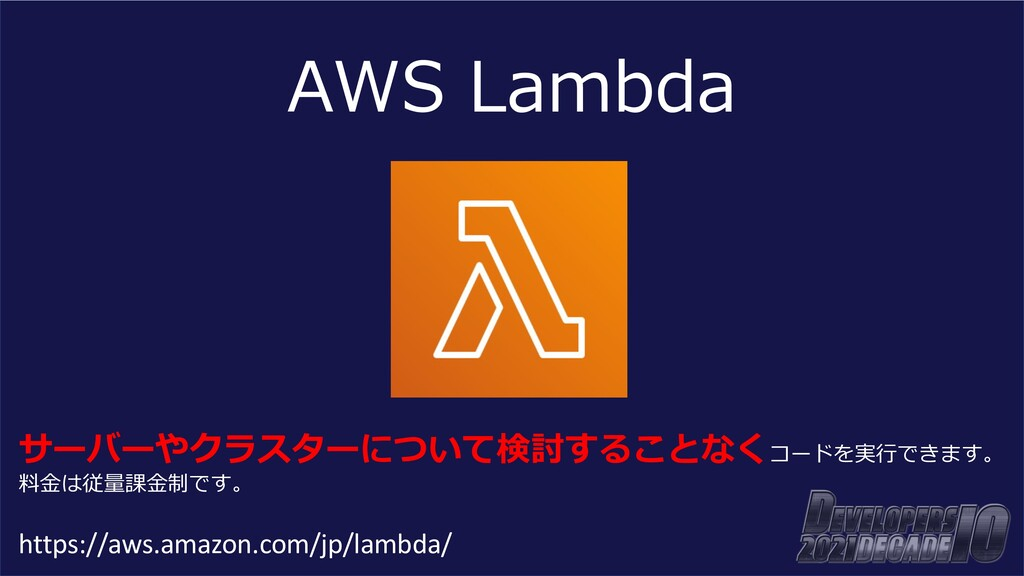 AWS Lambda サーバーやクラスターについて検討することなくコードを実⾏できます。 料⾦...