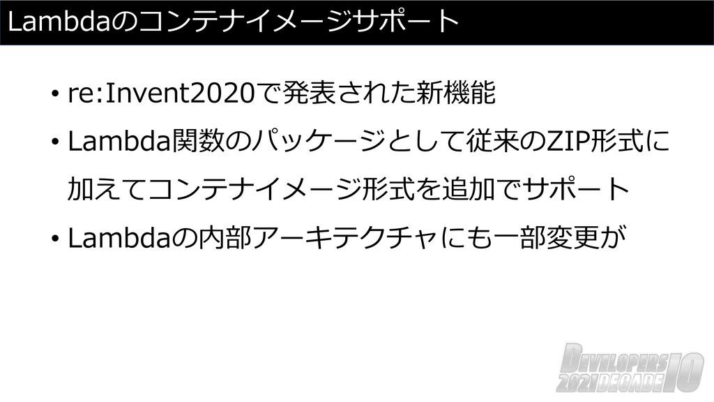Lambdaのコンテナイメージサポート • re:Invent2020で発表された新機能 • ...