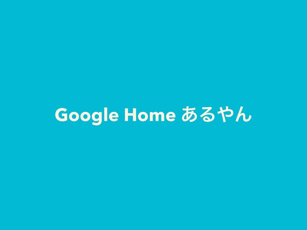 Google Home ͋ΔΜ