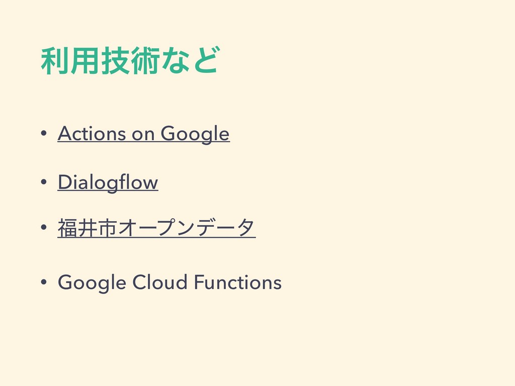 ར༻ٕज़ͳͲ • Actions on Google • Dialogflow • ෱ҪࢢΦʔϓ...