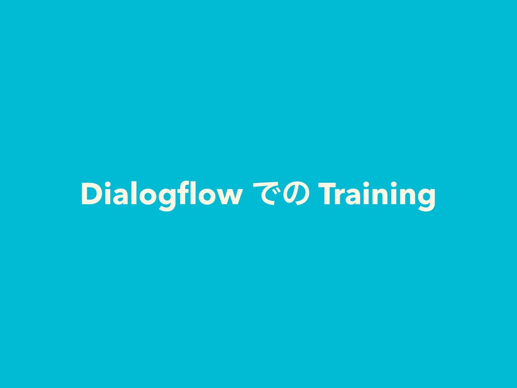 Dialogflow Ͱͷ Training