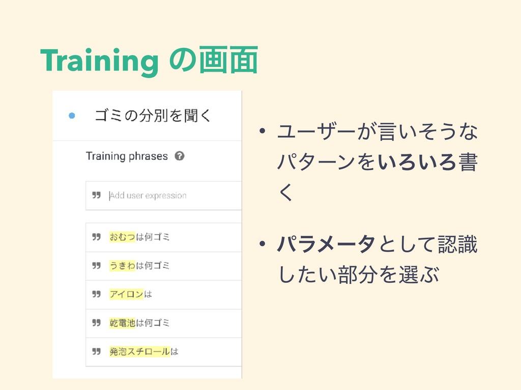 Training ͷը໘ • Ϣʔβʔ͕ݴ͍ͦ͏ͳ ύλʔϯΛ͍Ζ͍Ζॻ ͘ • ύϥϝʔλͱ...