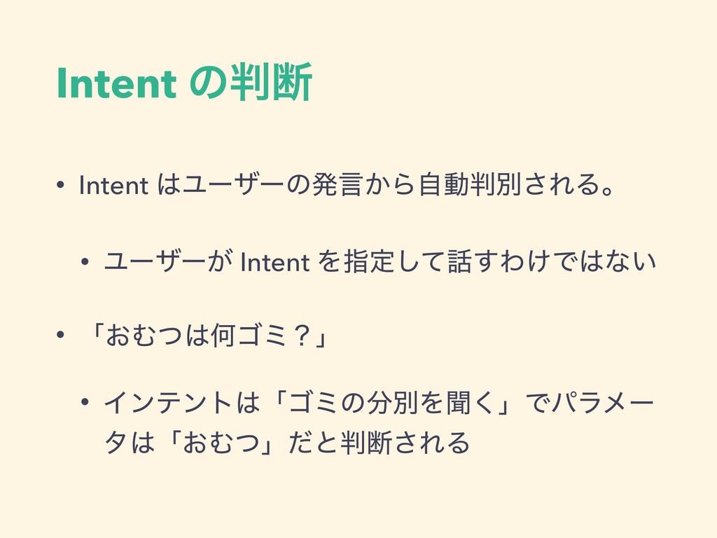 Intent ͷஅ • Intent Ϣʔβʔͷൃݴ͔Βࣗಈผ͞ΕΔɻ • Ϣʔβʔ͕ ...
