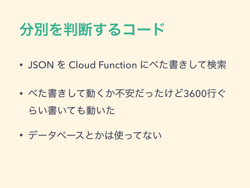 ෼ผΛ൑அ͢Δίʔυ • JSON Λ Cloud Function ʹ΂ͨॻ͖ͯ͠ݕࡧ • ...