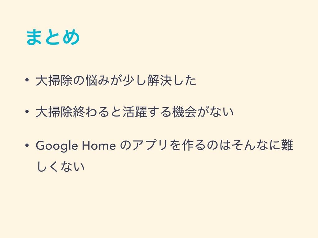 ·ͱΊ • େআͷΈ͕গ͠ղܾͨ͠ • େআऴΘΔͱ׆༂͢Δػձ͕ͳ͍ • Google...