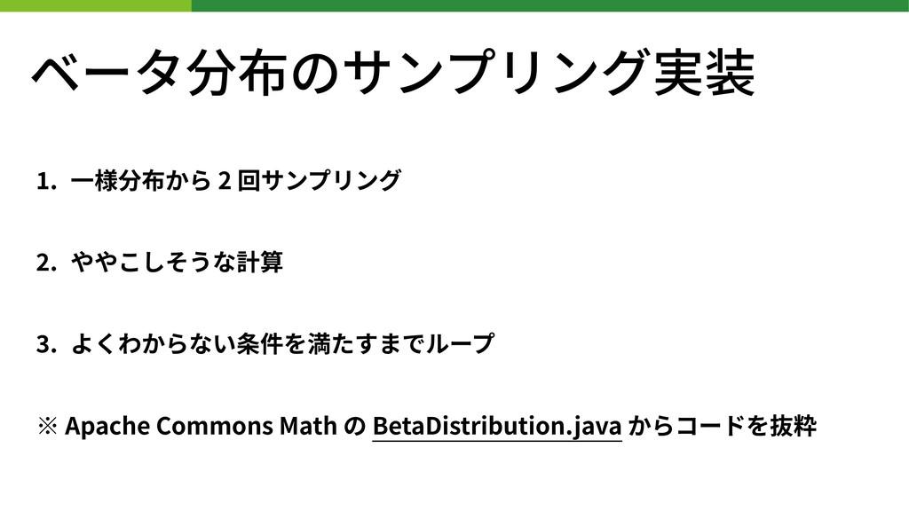 ベータ分布のサンプリング実装 . ⼀様分布から 2 回サンプリング . ややこしそうな計算 ....