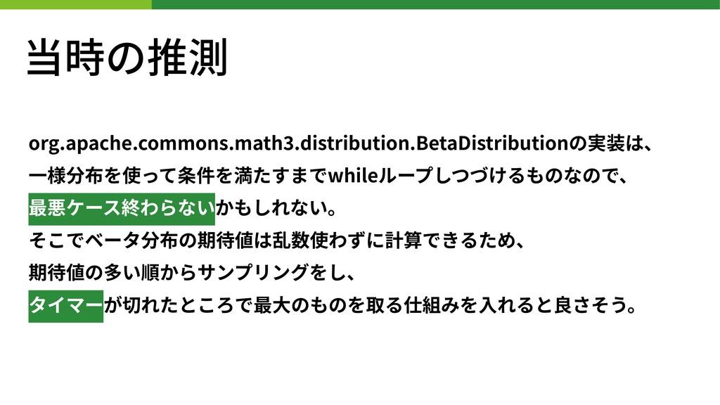 当時の推測 org.apache.commons.math .distribution.Bet...