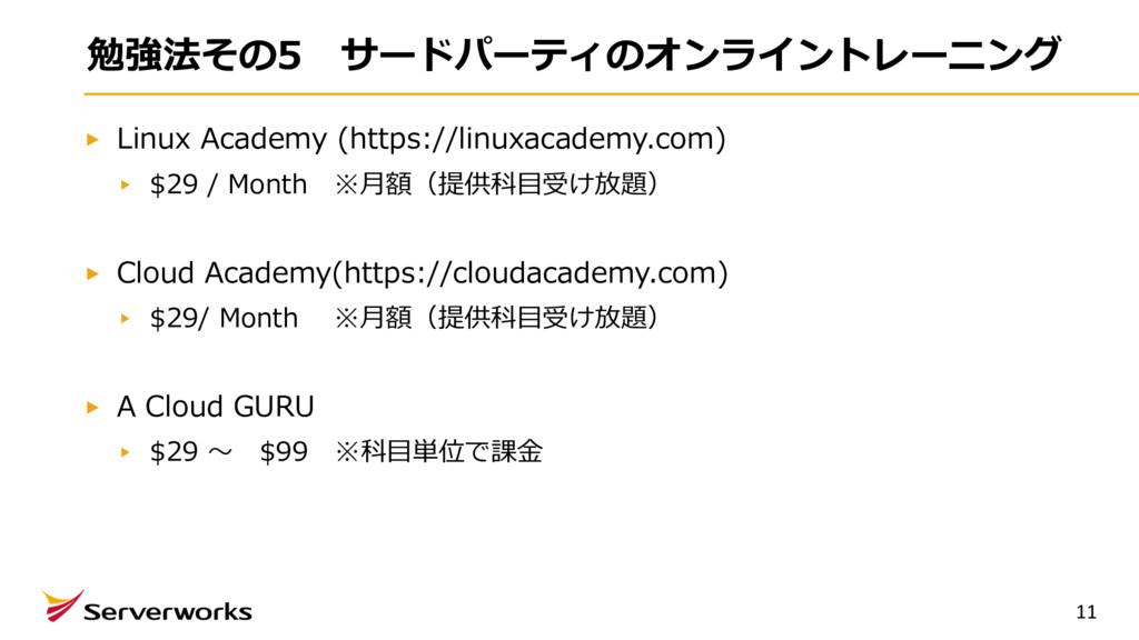 勉強法その5 サードパーティのオンライントレーニング Linux Academy (https...
