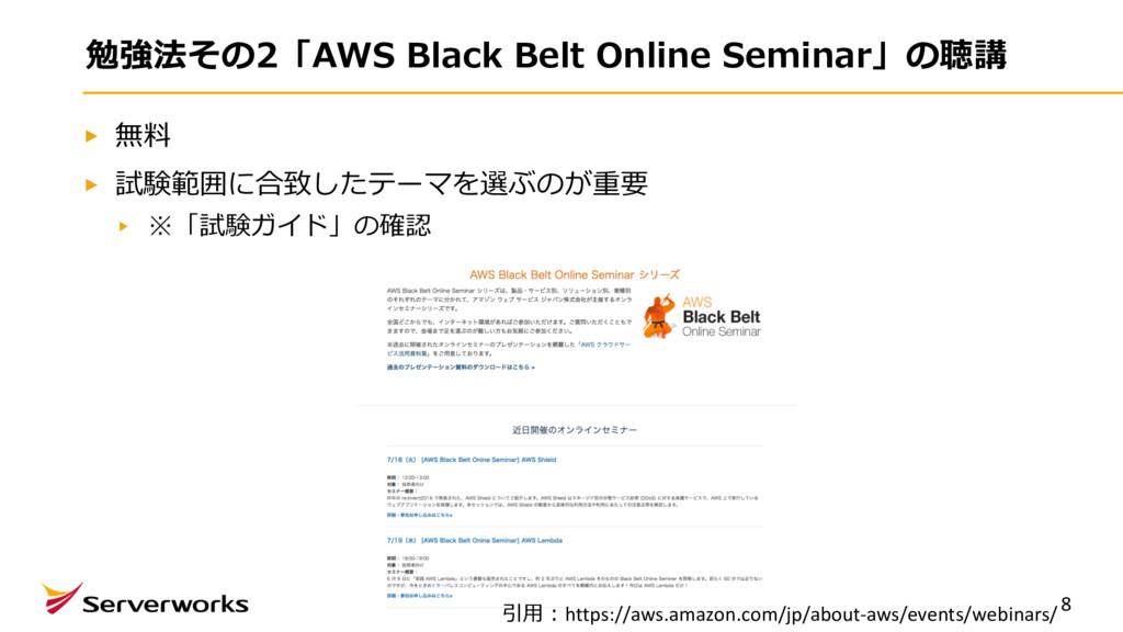 勉強法その2「AWS Black Belt Online Seminar」の聴講 無料 試験範...