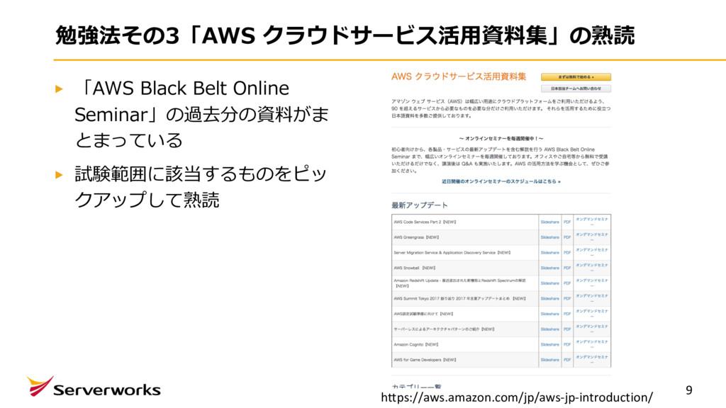 勉強法その3「AWS クラウドサービス活⽤資料集」の熟読 「AWS Black Belt On...