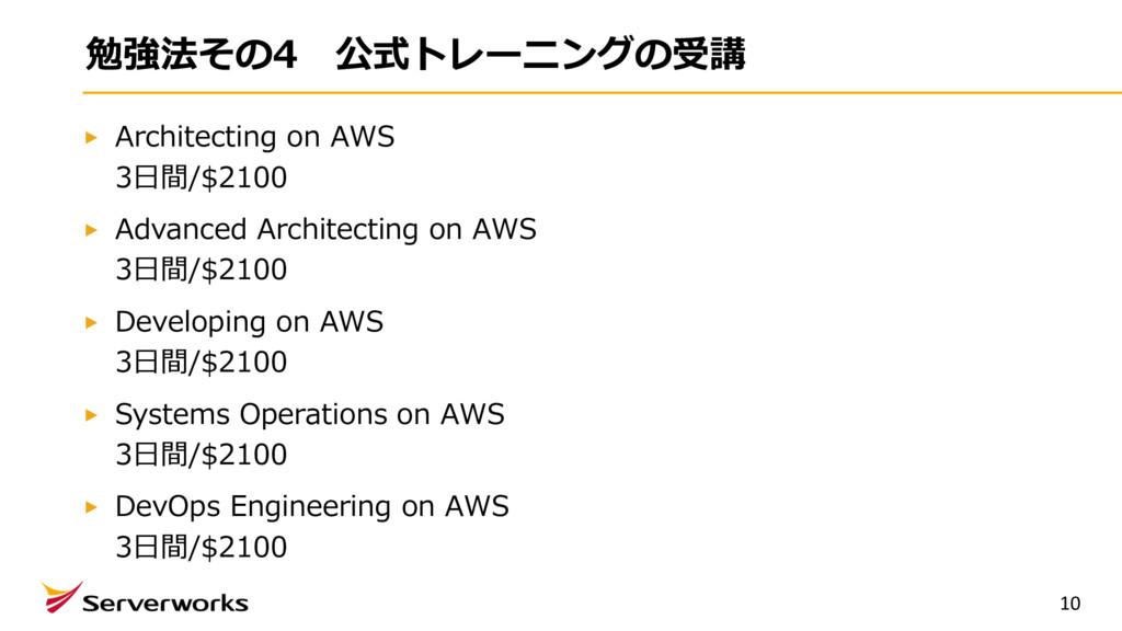 勉強法その4 公式トレーニングの受講 Architecting on AWS 3⽇間/$210...