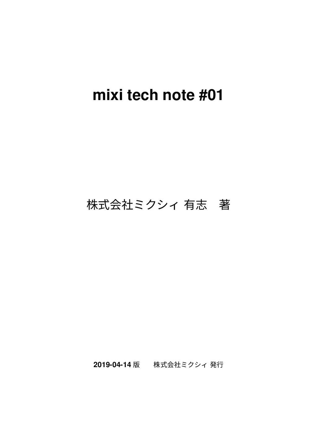 mixi tech note #01 株式会社ミクシィ 有志著 2019-04-14 版 株...
