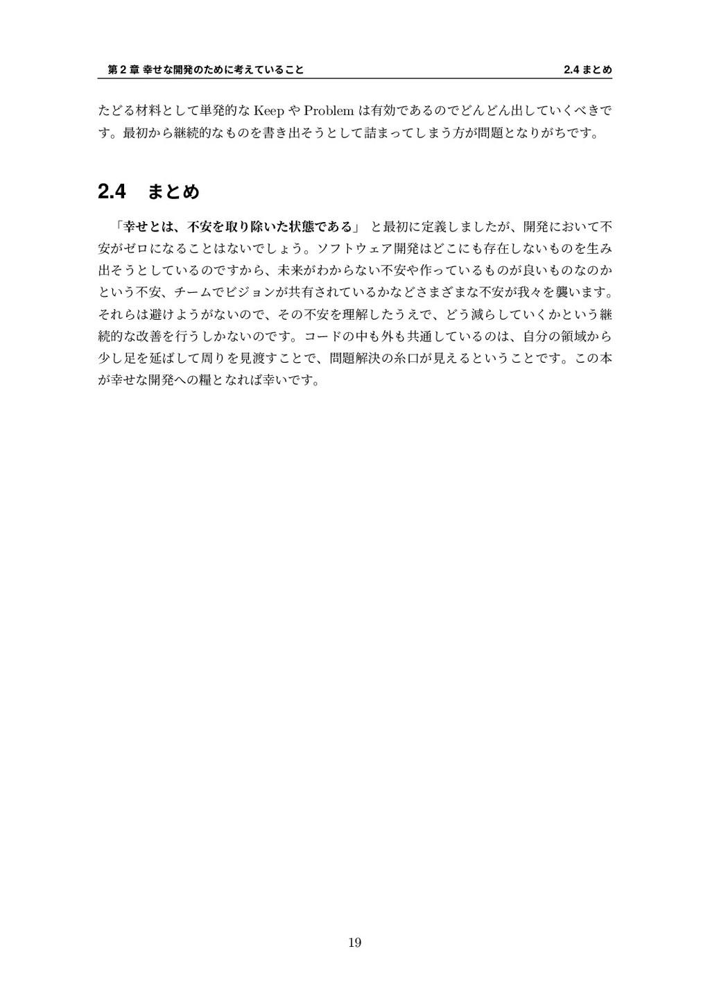 第 2 章 幸せな開発のために考えていること 2.4 まとめ たどる材料として単発的な Kee...