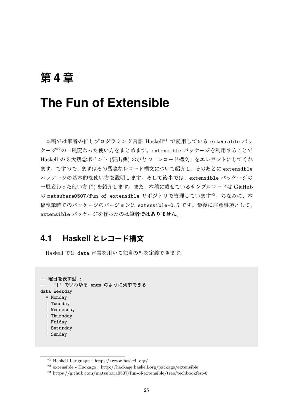 第 4 章 The Fun of Extensible 本稿では筆者の推しプログラミング⾔語 ...