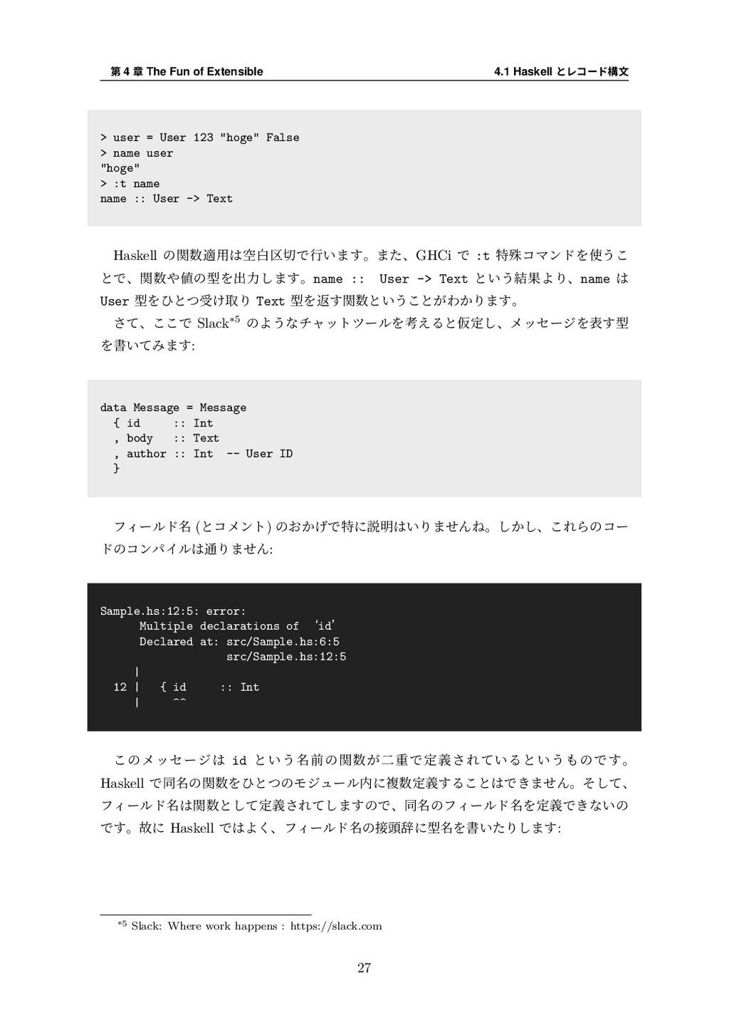 第 4 章 The Fun of Extensible 4.1 Haskell とレコード構⽂...