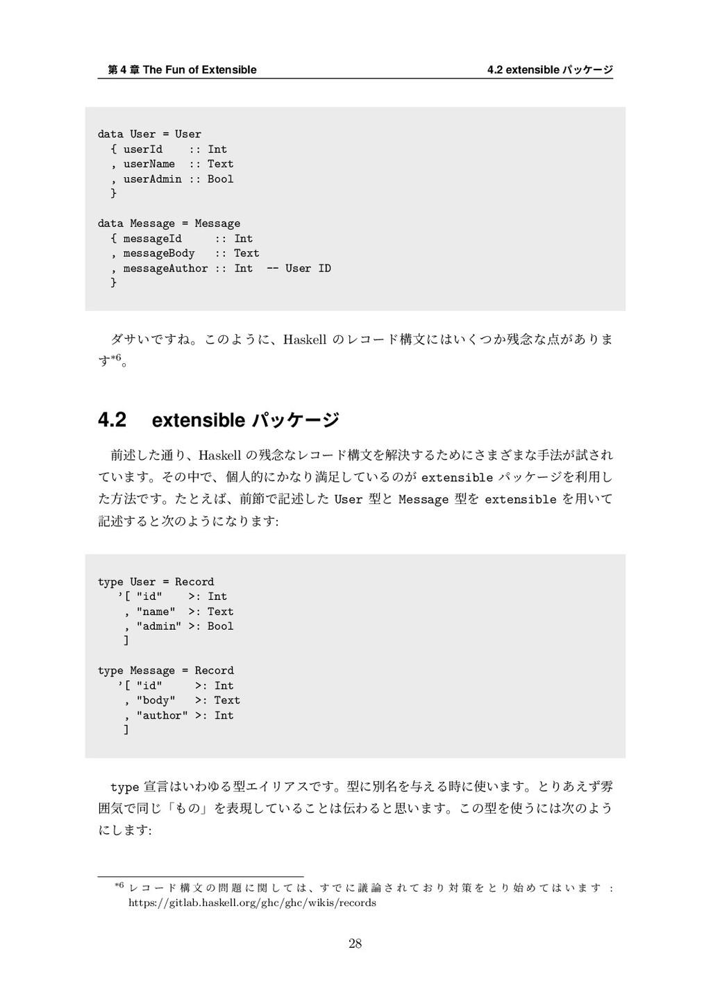 第 4 章 The Fun of Extensible 4.2 extensible パッケー...